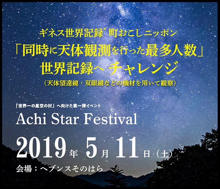 ギネス世界記録、町おこしニッポン「同時に天体観測を行った最多人数」世界記録へチャレンジ