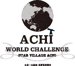 阿智チャレンジワールドのロゴ