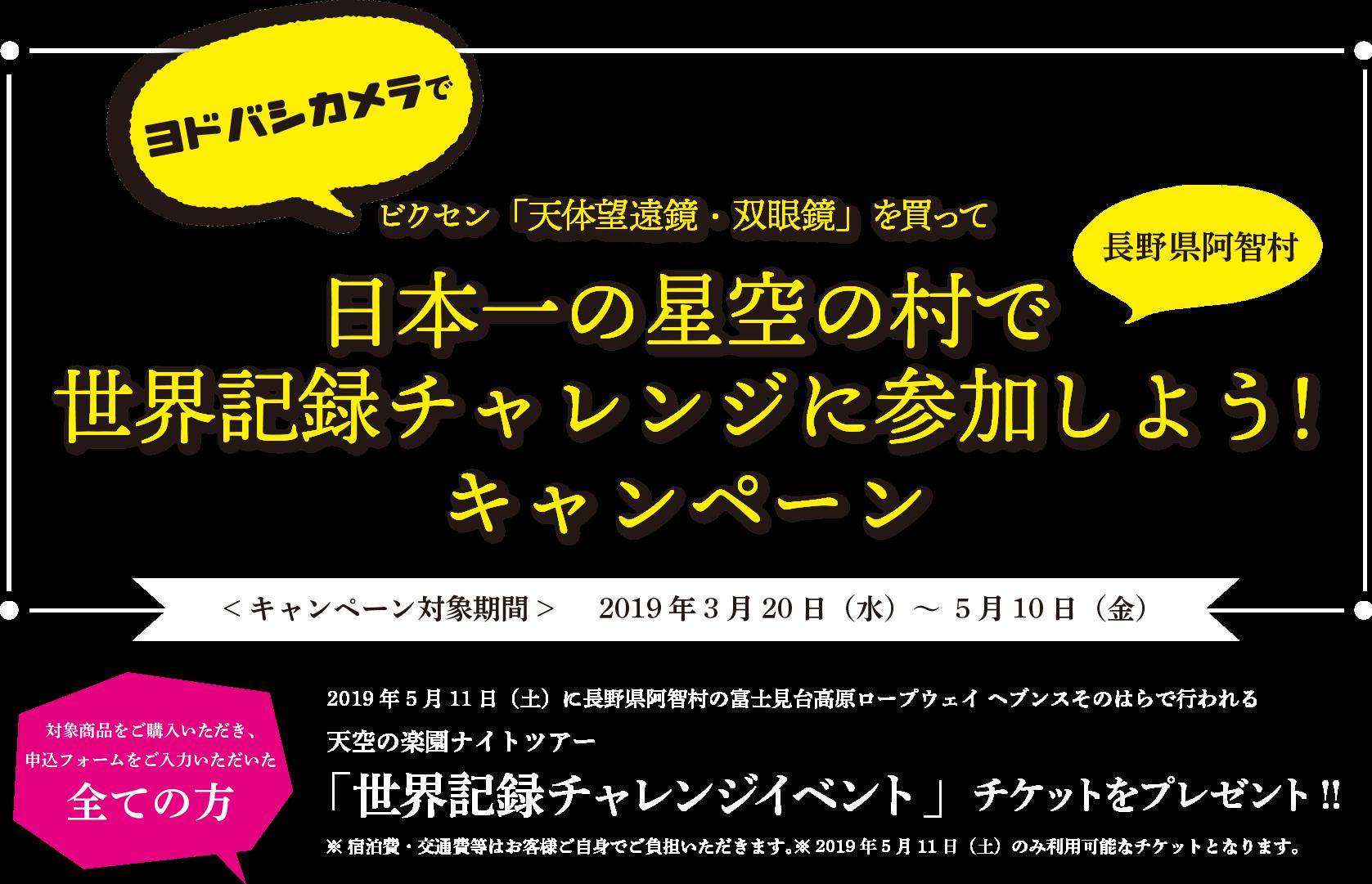 ヨドバシカメラキャンペーン