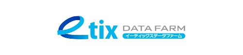 (株)イーティックスデータファーム