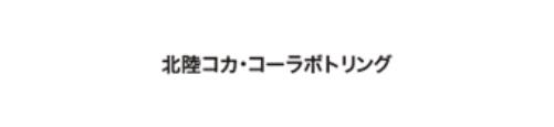 北陸コカ・コーラボトリング(株)