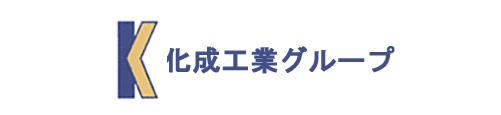 化成工業グループ