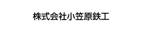 小笠原鉄工